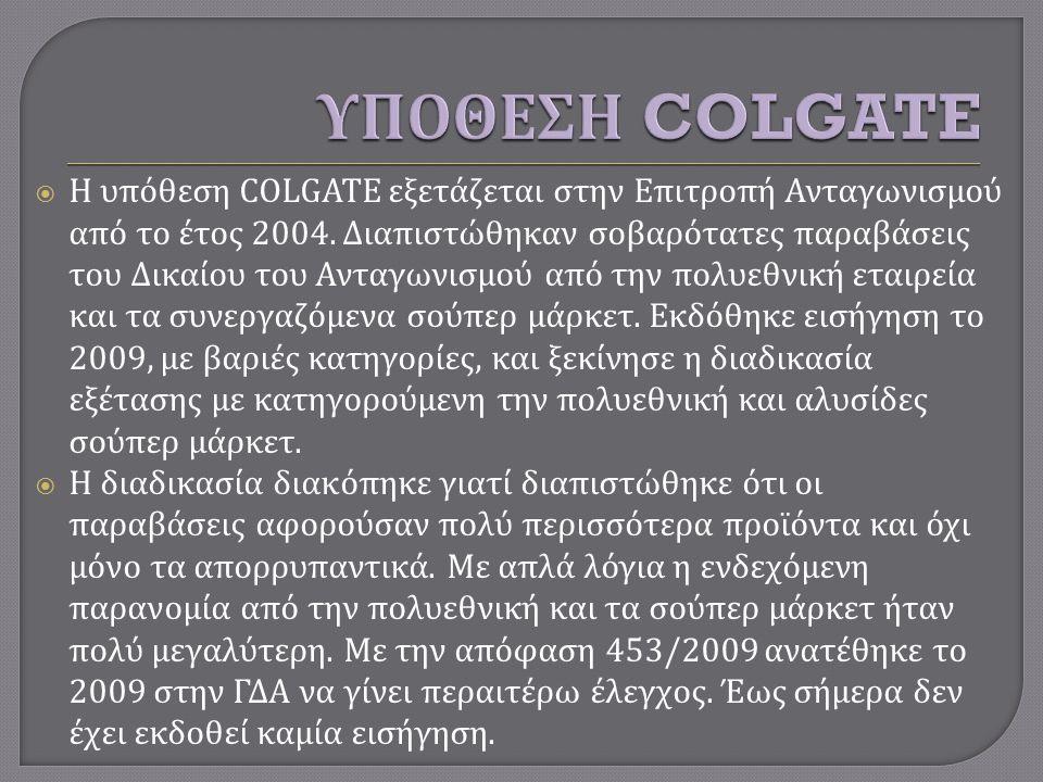  Η υπόθεση COLGATE εξετάζεται στην Επιτροπή Ανταγωνισμού από το έτος 2004.