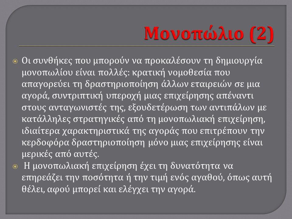 Η ελληνική αγορά, μικρή όπως είναι στο σύνολό της, ευνοεί την ανάδειξη κυρίαρχων επιχειρήσεων.