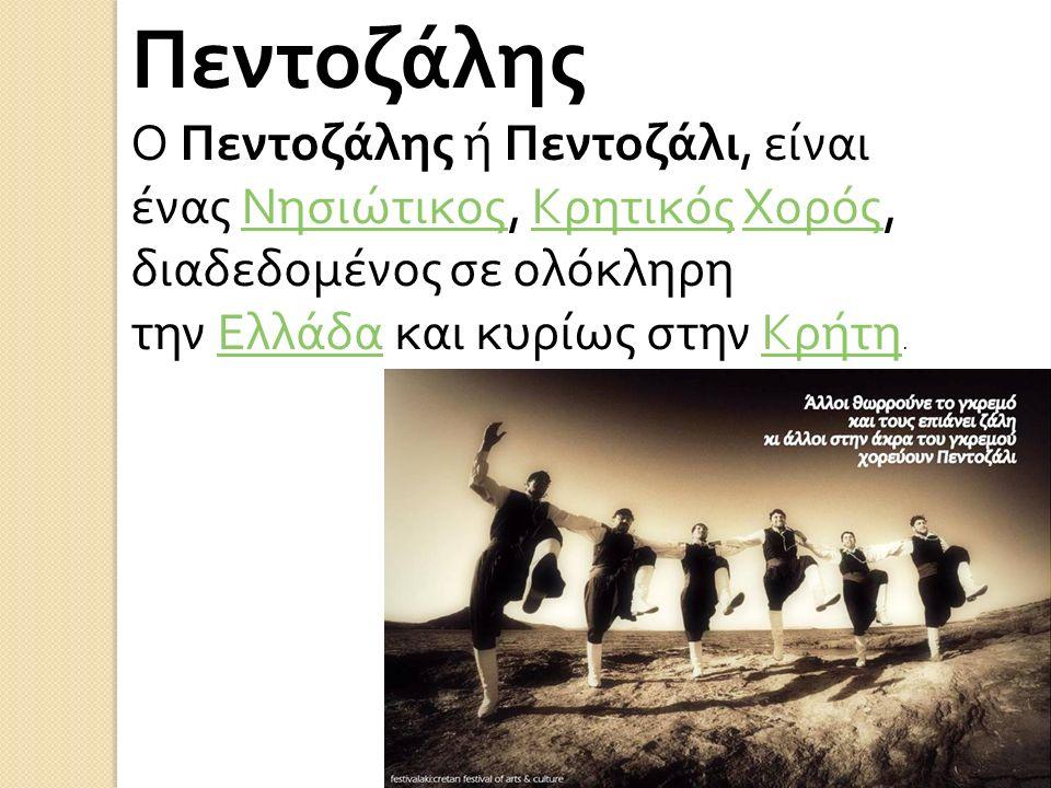 Πεντοζάλης Ο Πεντοζάλης ή Πεντοζάλι, είναι ένας Νησιώτικος, Κρητικός Χορός, διαδεδομένος σε ολόκληρη την Ελλάδα και κυρίως στην Κρήτη.