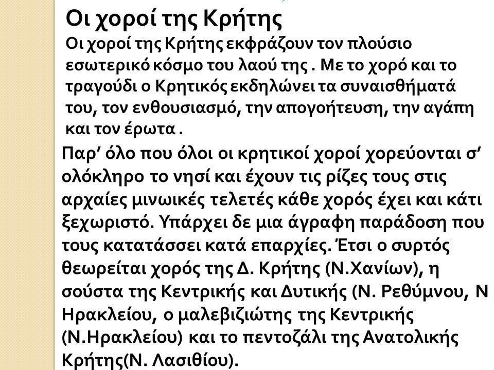 Οι χοροί της Κρήτης Οι χοροί της Κρήτης εκφράζουν τον πλούσιο εσωτερικό κόσμο του λαού της.