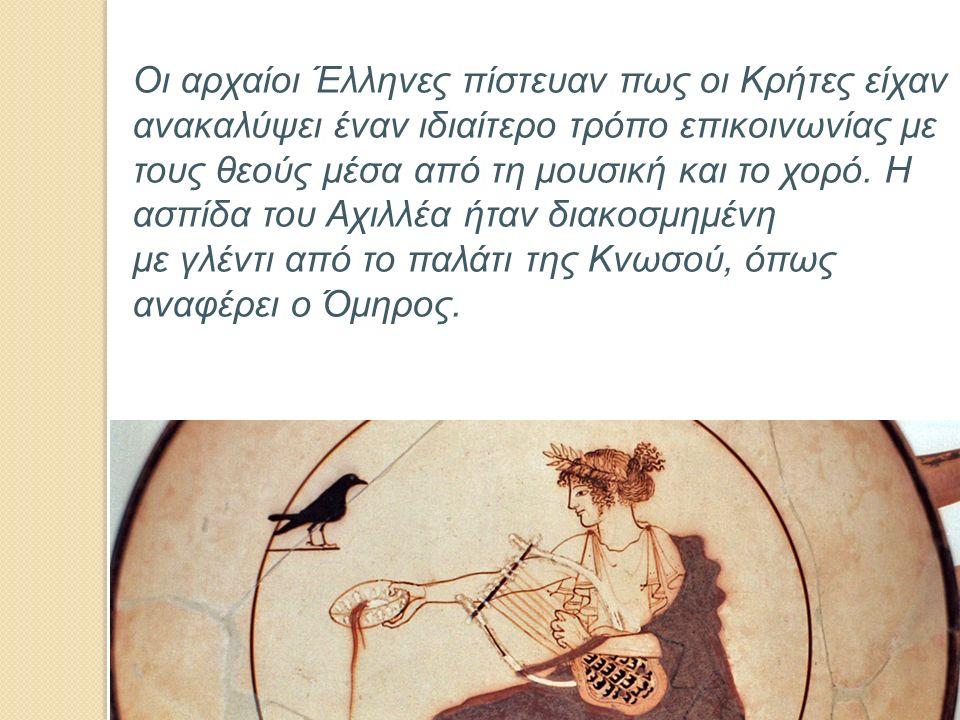 Οι αρχαίοι Έλληνες πίστευαν πως οι Κρήτες είχαν ανακαλύψει έναν ιδιαίτερο τρόπο επικοινωνίας με τους θεούς μέσα από τη μουσική και το χορό.