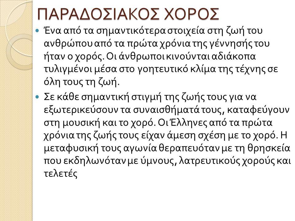Η ΚΡΗΤΙΚΗ ΕΝΔΥΜΑΣΙΑ Οι Κρητικοί μετά την κατάκτηση του νησιού από τους Βενετούς, και για δυο περίπου αιώνες, συνεχίζουν να φορούν το βυζαντινό ένδυμα που φόρεσαν μετά την απελευθέρωση της Κρήτης από τους Σαρακηνούς (961), όπως αυτό μας παρουσιάζεται από εκθέσεις Βενετών Προβλεπτών, κρητικά κείμενα και, κυρίως, από τοιχογραφημένες βυζαντινές και μεταβυζαντινές εκκλησίες.