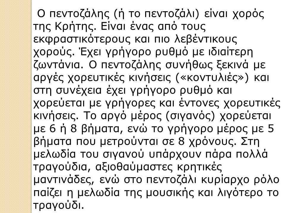 O πεντοζάλης (ή το πεντοζάλι) είναι χορός της Κρήτης.