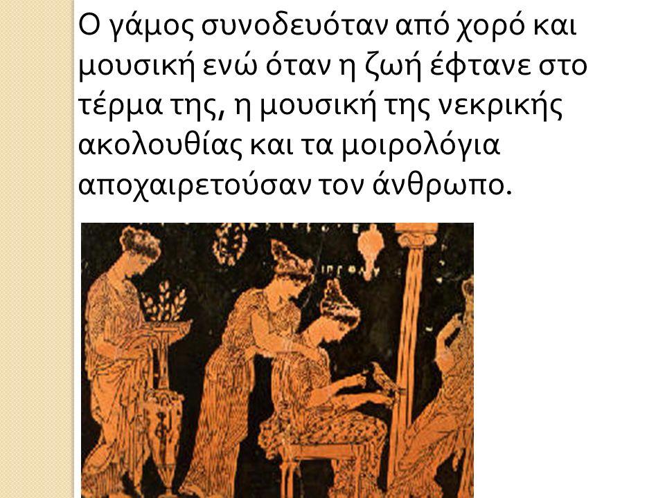 ΤΑ ΑΙΤΙΑ ΔΗΜΙΟΥΡΓΙΑΣ ΤΩΝ ΠΑΡΑΔΟΣΙΑΚΩΝ ΧΟΡΩΝ Ο κύριος σκοπός των παραδοσιακών χορών ήταν η εκτόνωση, η έκφραση έντονων συναισθημάτων.