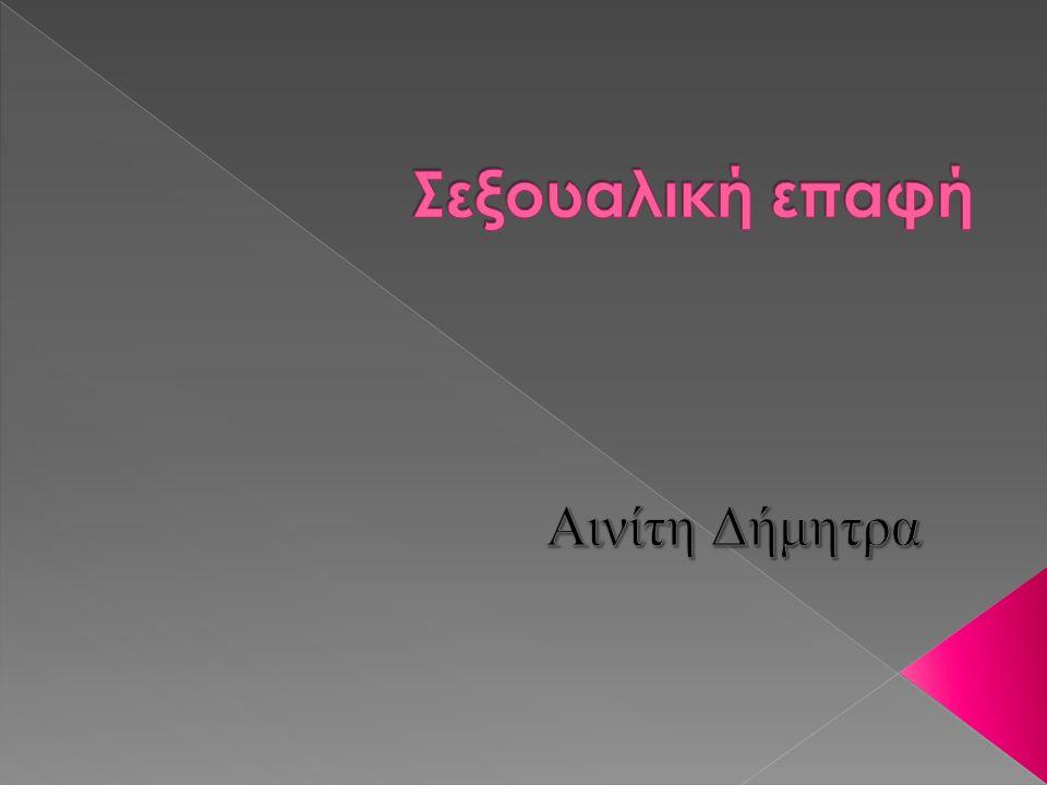  Ορισμός σεξουαλικής επαφής  Οφέλη του σεξ στον άνθρωπο  Αντισυλληπτικές μέθοδοι  Ορμόνες κατά τη σεξουαλική επαφή  Σεξουαλική επαφή κατά την εγκυμοσύνη  Σεξουαλική επαφή μετά τον τοκετό 29/11/2013 2 2
