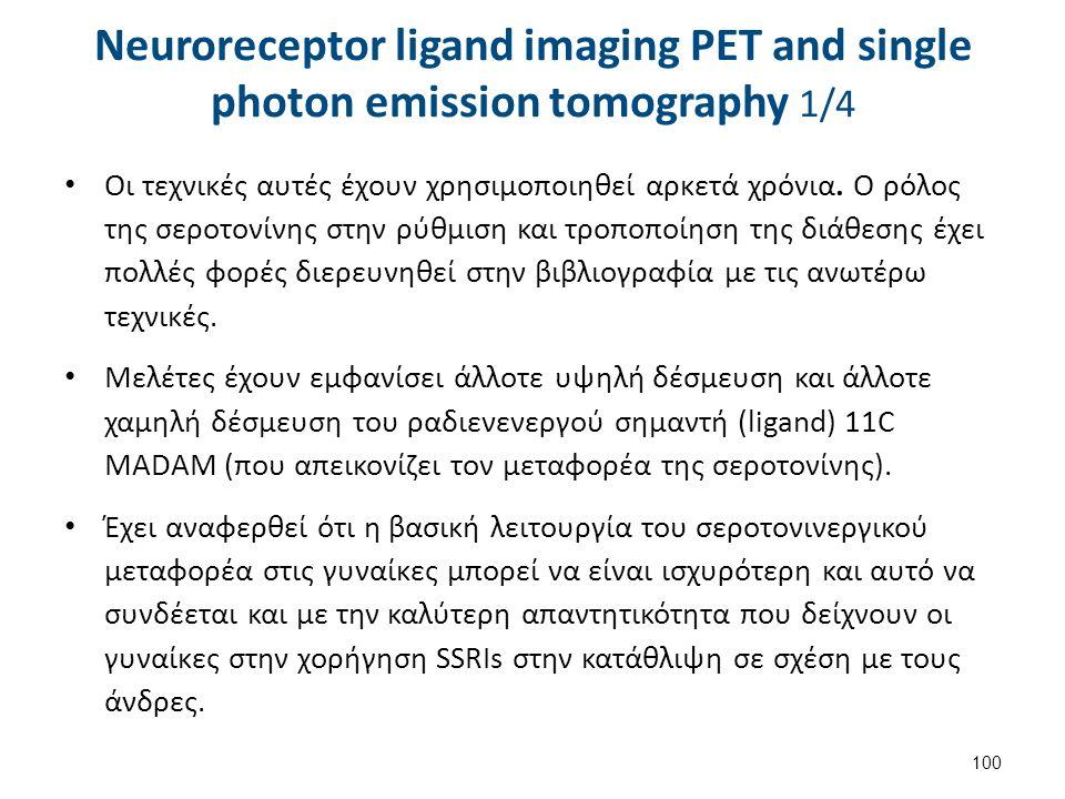 Neuroreceptor ligand imaging PET and single photon emission tomography 1/4 Οι τεχνικές αυτές έχουν χρησιμοποιηθεί αρκετά χρόνια.