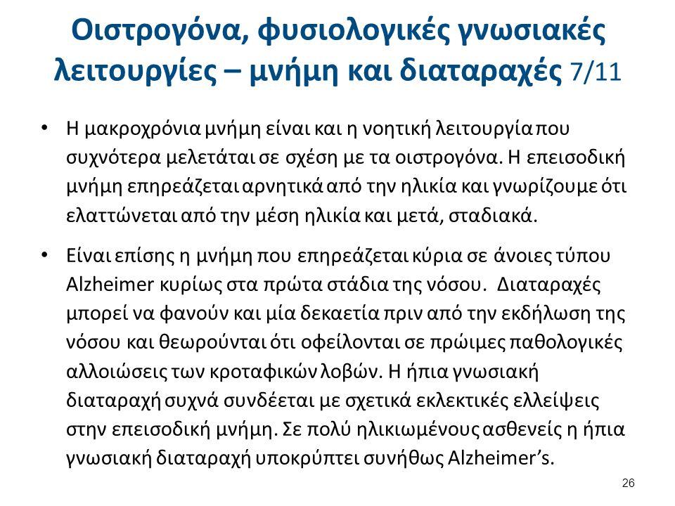 Η μακροχρόνια μνήμη είναι και η νοητική λειτουργία που συχνότερα μελετάται σε σχέση με τα οιστρογόνα.