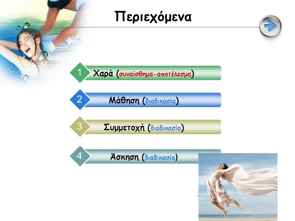 LOGO Περιεχόμενα Χαρά ( συναίσθημα-αποτέλεσμα ) 1 Μάθηση ( διαδικασία ) 2 Συμμετοχή ( διαδικασία ) 3 Άσκηση ( διαδικασία ) 4