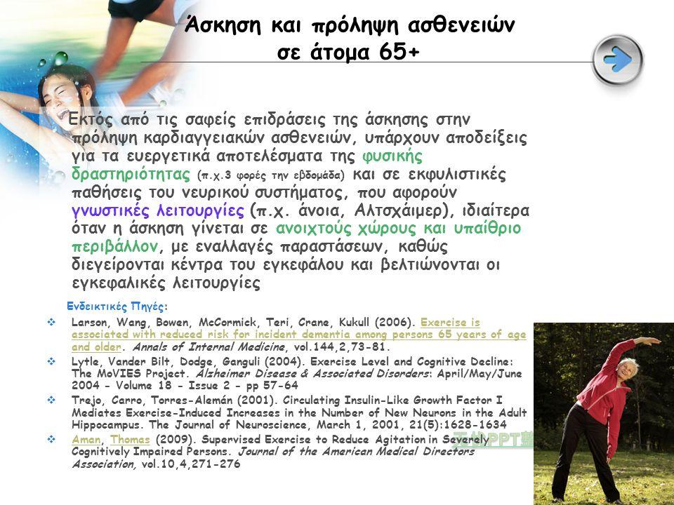 Άσκηση και πρόληψη ασθενειών σε άτομα 65+ Εκτός από τις σαφείς επιδράσεις της άσκησης στην πρόληψη καρδιαγγειακών ασθενειών, υπάρχουν αποδείξεις για τ