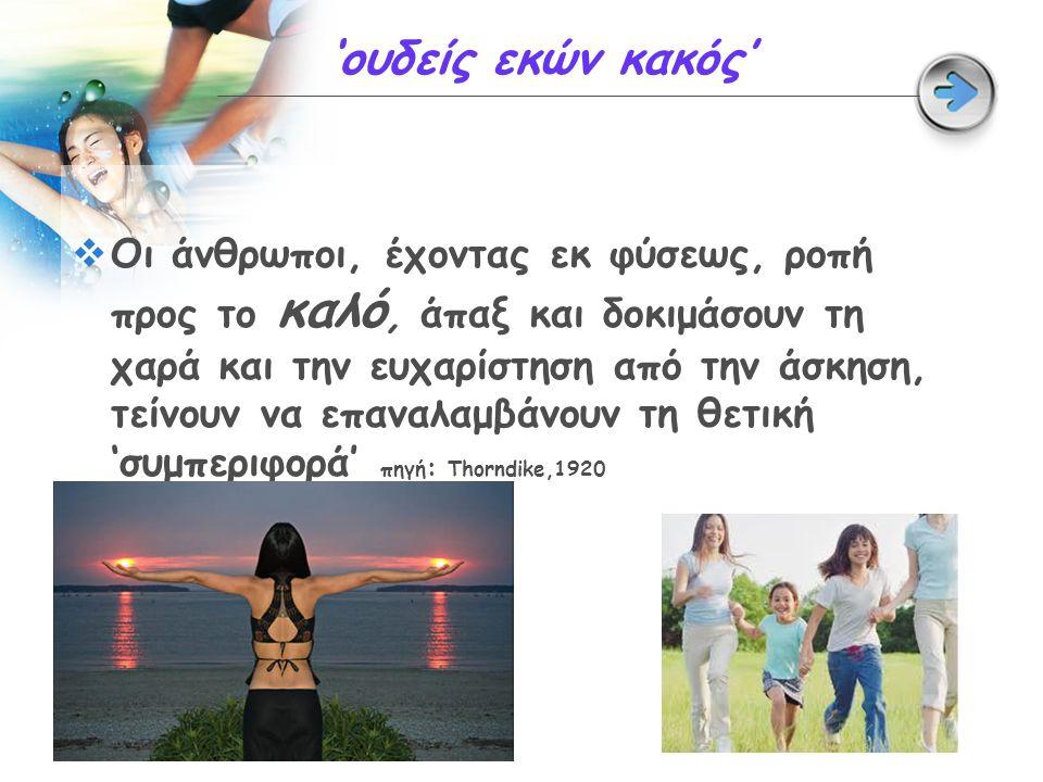 'ουδείς εκών κακός'  Οι άνθρωποι, έχοντας εκ φύσεως, ροπή προς το καλό, άπαξ και δοκιμάσουν τη χαρά και την ευχαρίστηση από την άσκηση, τείνουν να επ