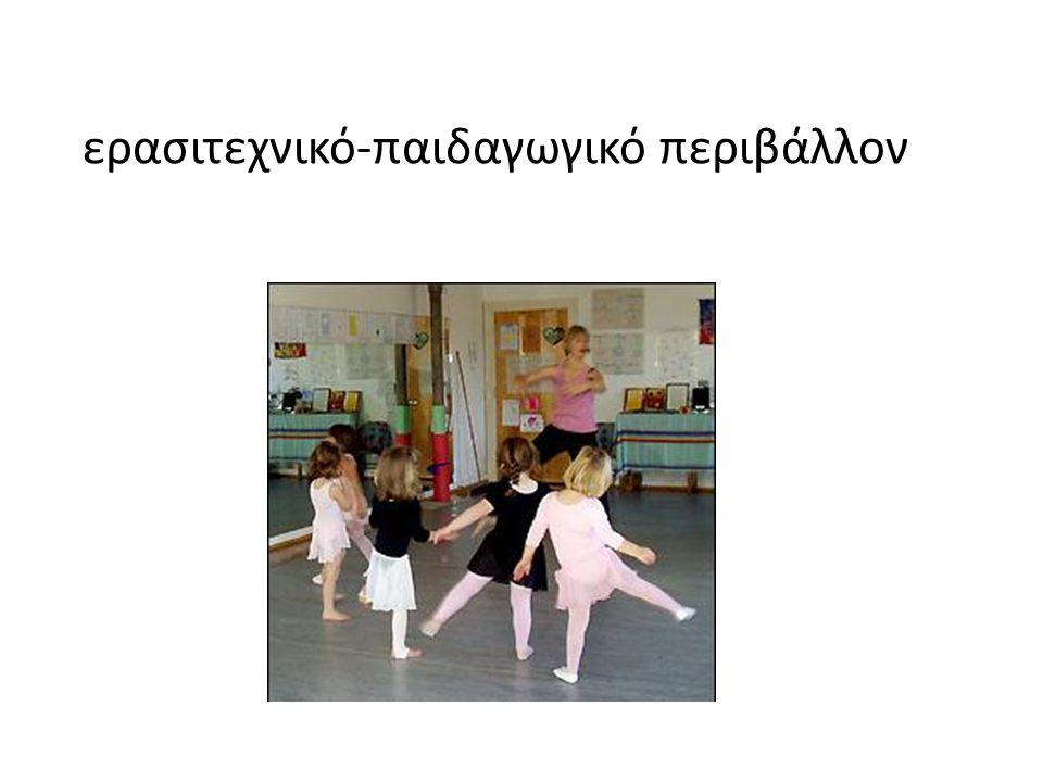 ερασιτεχνικό-παιδαγωγικό περιβάλλον