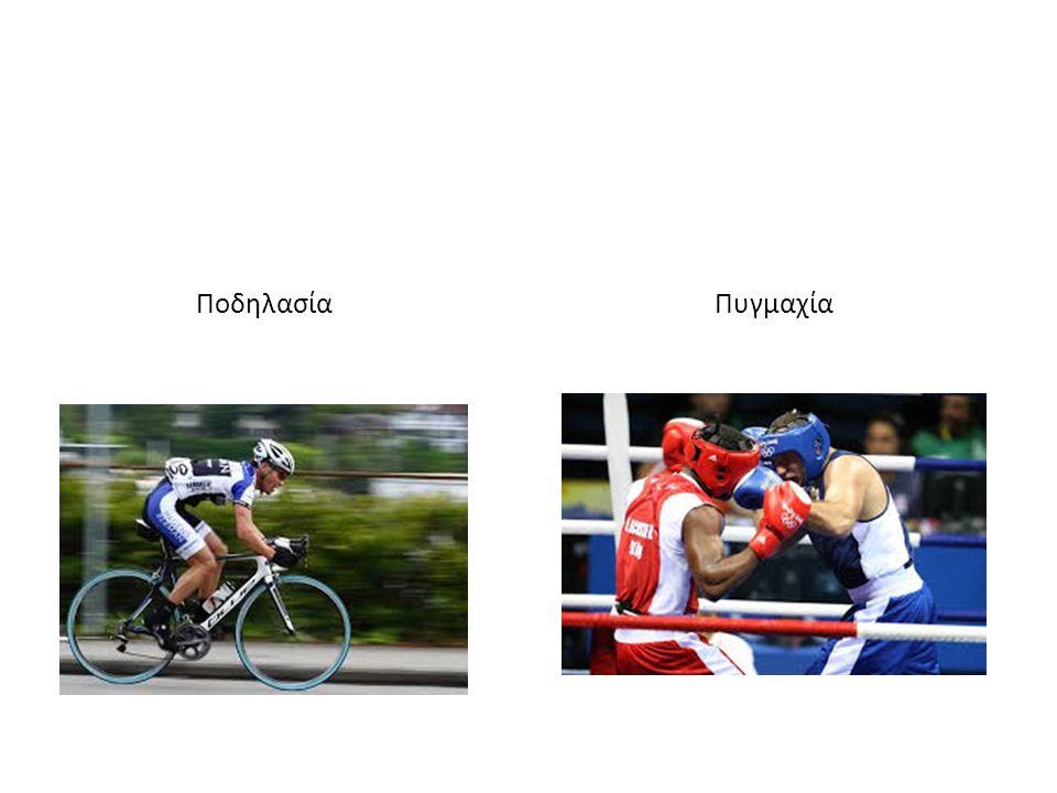Ποδηλασία Πυγμαχία