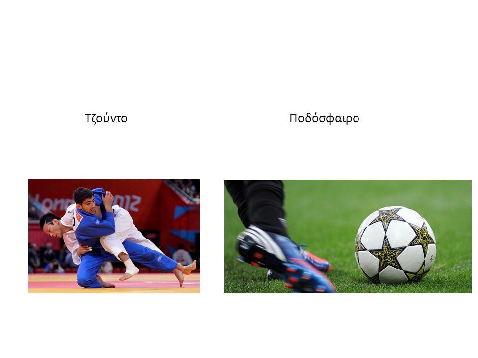 Τζούντο Ποδόσφαιρο