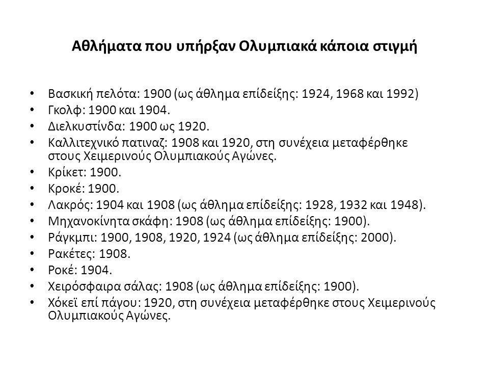 Αθλήματα που υπήρξαν Ολυμπιακά κάποια στιγμή Βασκική πελότα: 1900 (ως άθλημα επίδείξης: 1924, 1968 και 1992) Γκολφ: 1900 και 1904. Διελκυστίνδα: 1900