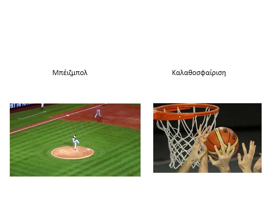 Μπέιζμπολ Καλαθοσφαίριση