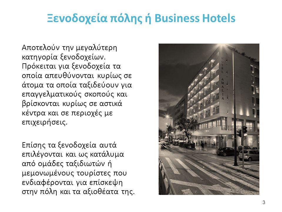 Theme Hotels (Θεματικά Ξενοδοχεία) Η ανάγκη για πρωτοτυπία αλλά και προσπάθεια ικανοποίησης ακόμα και των πιο ιδιαίτερων απαιτήσεων των σύγχρονων τουριστών οδήγησε στην δημιουργία ξενοδοχειακών καταλυμάτων που πολλές φορές καταλήγουν να μην έχουν καμία ομοιότητα με τα τυπικά ξενοδοχεία ούτε ως προς τον τρόπο σχεδιασμού και δομής, αλλά ούτε και ως προς τον τρόπο λειτουργίας τους.