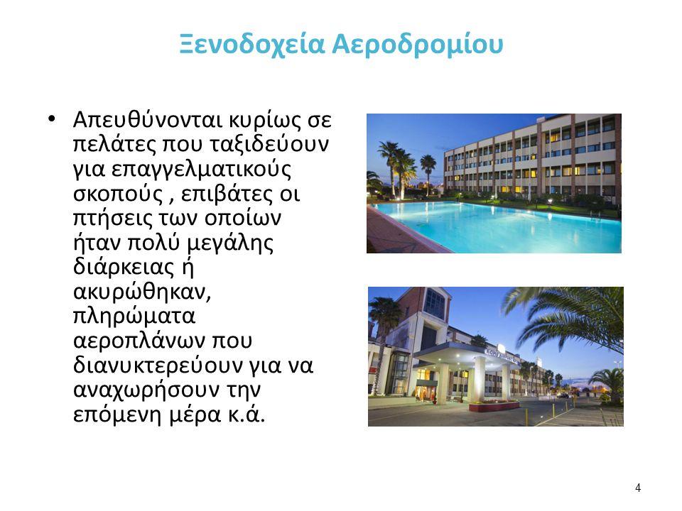 Ξενοδοχεία Σουιτών (Suite Hotels) Ξενοδοχεία τα οποία πέρα από τους καθορισμένους χώρους που περιλαμβάνει ένα τυπικό δωμάτιο ξενοδοχείου ( έναν κυρίως χώρο με κρεβάτι και ένα μπάνιο) διαθέτουν και ανεξάρτητους χώρους γραφείου και καθιστικού.
