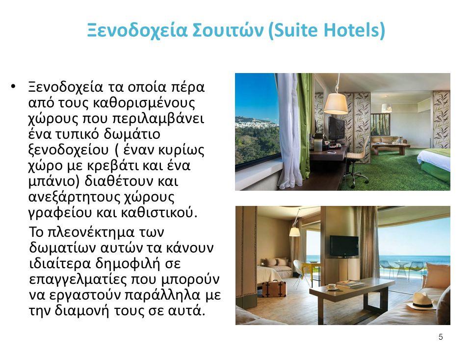 Ξενοδοχεία διακοπών ή μεγάλης διαμονής Πρόκειται για μεγάλες ξενοδοχειακές εγκαταστάσεις για διαμονή μεγάλης διάρκειας και προσφέρουν επιπλέον ανέσεις, όπως ευρύχωρα δωμάτια, χώρους υγιεινής και ένδυσης άρτια εξοπλισμένους και μεγάλους αποθηκευτικούς χώρους.