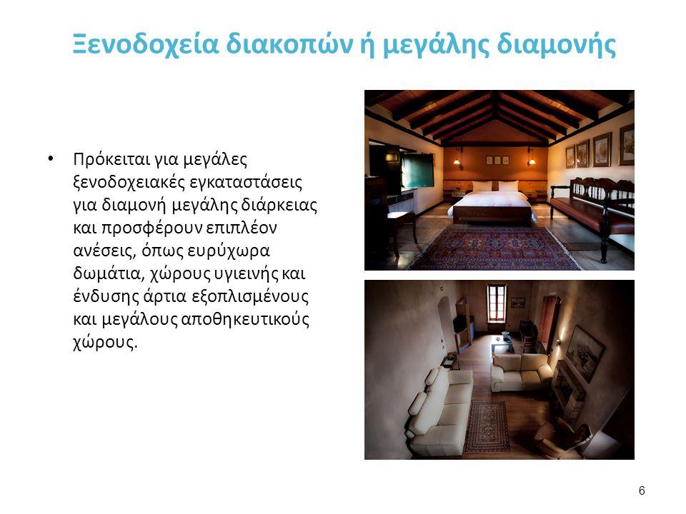 Ξενοδοχεία Κατοικιών Τα καταλύματα αυτά αποτελούνται από ανεξάρτητες κατοικίες και απευθύνονται σε επισκέπτες που σκοπεύουν να μείνουν εκεί είτε μακροχρόνια είτε μόνιμα.
