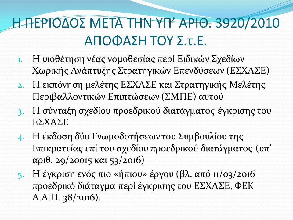 Η ΠΕΡΙΟΔΟΣ ΜΕΤΑ ΤΗΝ ΥΠ' ΑΡΙΘ. 3920/2010 ΑΠΟΦΑΣΗ ΤΟΥ Σ.τ.Ε.