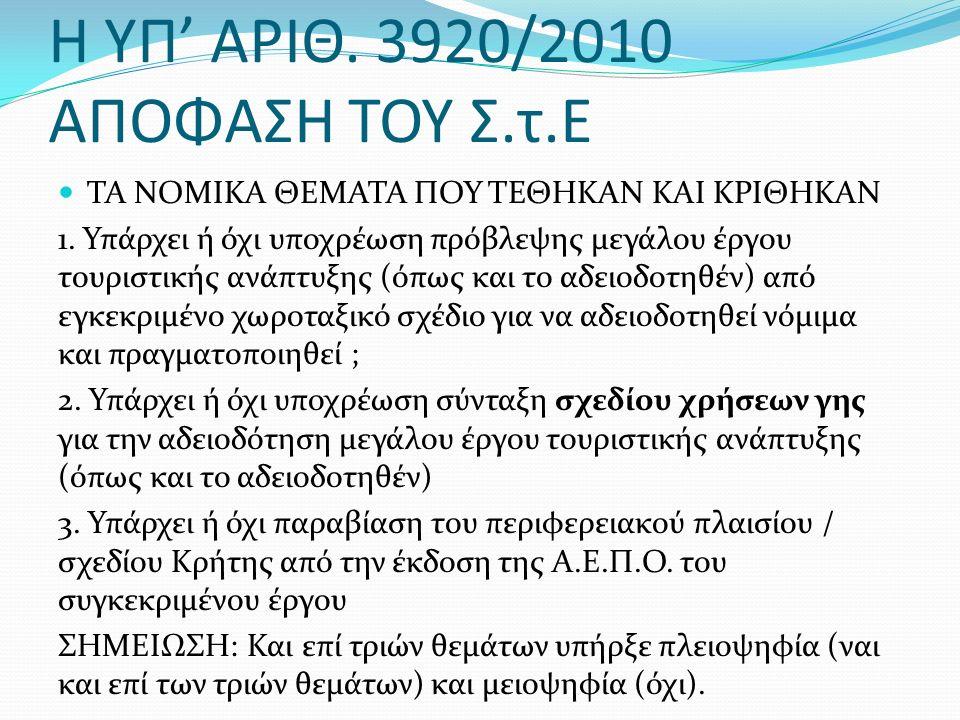 Η ΥΠ' ΑΡΙΘ. 3920/2010 ΑΠΟΦΑΣΗ ΤΟΥ Σ.τ.Ε ΤΑ ΝΟΜΙΚΑ ΘΕΜΑΤΑ ΠΟΥ ΤΕΘΗΚΑΝ ΚΑΙ ΚΡΙΘΗΚΑΝ 1.