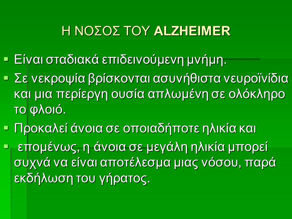 Η ΝΟΣΟΣ ΤΟΥ ALZHEIMER  Είναι σταδιακά επιδεινούμενη μνήμη.  Σε νεκροψία βρίσκονται ασυνήθιστα νευροϊνίδια και μια περίεργη ουσία απλωμένη σε ολόκληρ