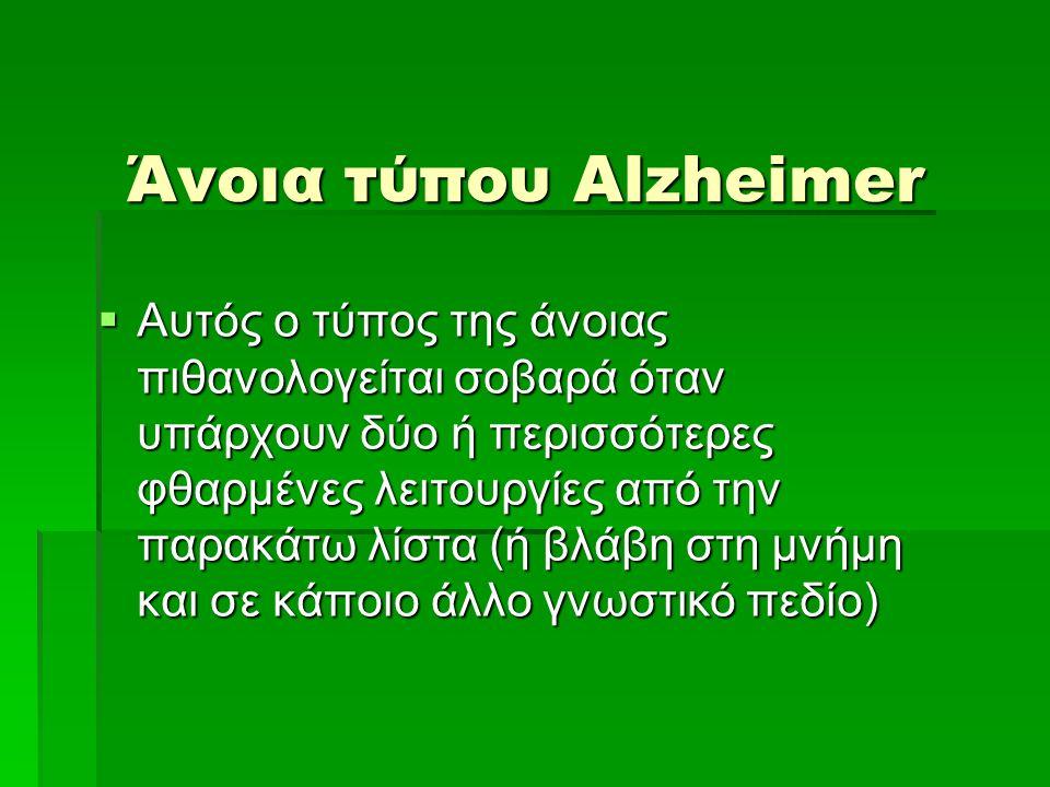 Άνοια τύπου Alzheimer  Αυτός ο τύπος της άνοιας πιθανολογείται σοβαρά όταν υπάρχουν δύο ή περισσότερες φθαρμένες λειτουργίες από την παρακάτω λίστα (ή βλάβη στη μνήμη και σε κάποιο άλλο γνωστικό πεδίο)