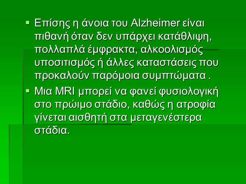  Επίσης η άνοια του Alzheimer είναι πιθανή όταν δεν υπάρχει κατάθλιψη, πολλαπλά έμφρακτα, αλκοολισμός υποσιτισμός ή άλλες καταστάσεις που προκαλούν παρόμοια συμπτώματα.