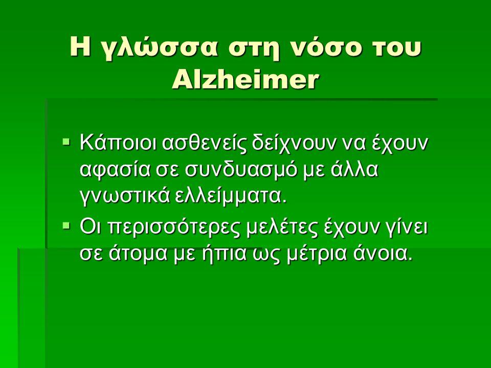 Η γλώσσα στη νόσο του Alzheimer  Κάποιοι ασθενείς δείχνουν να έχουν αφασία σε συνδυασμό με άλλα γνωστικά ελλείμματα.  Οι περισσότερες μελέτες έχουν