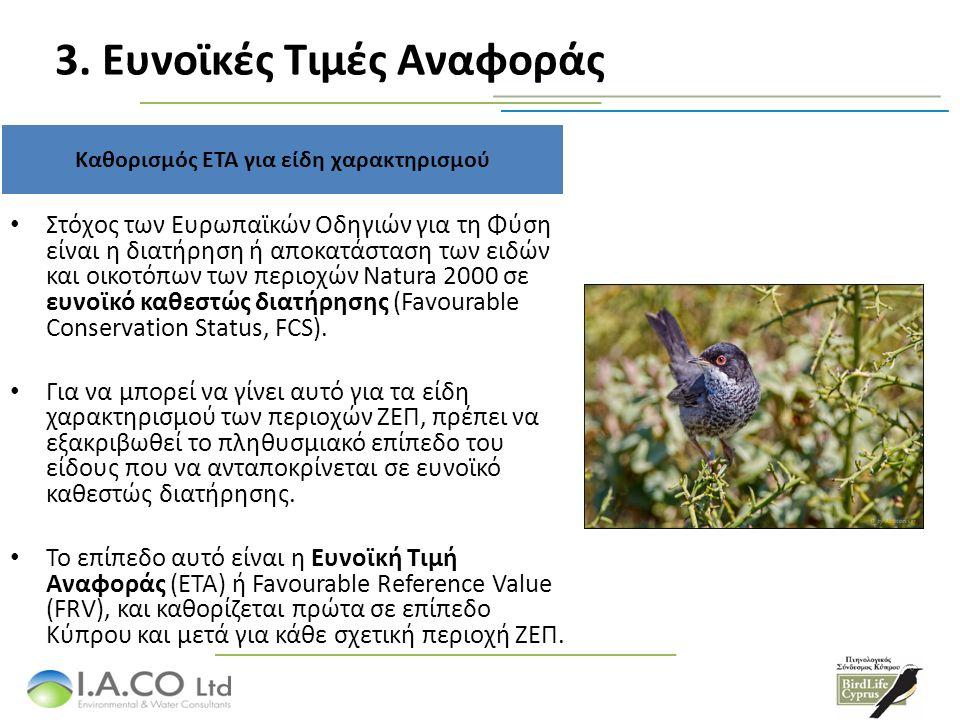 Καθορισμός ΕΤΑ για είδη χαρακτηρισμού Στόχος των Ευρωπαϊκών Οδηγιών για τη Φύση είναι η διατήρηση ή αποκατάσταση των ειδών και οικοτόπων των περιοχών Natura 2000 σε ευνοϊκό καθεστώς διατήρησης (Favourable Conservation Status, FCS).