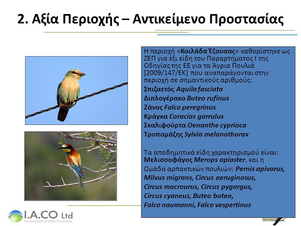 Η περιοχή «Κοιλάδα Έζουσας» καθορίστηκε ως ΖΕΠ για έξι είδη του Παραρτήματος Ι της Οδηγίας της ΕΕ για τα Άγρια Πουλιά [2009/147/ΕΚ] που αναπαράγονται στην περιοχή σε σημαντικούς αριθμούς: Σπιζαετός Aquila fasciata Διπλογέρακο Buteo rufinus Ζάνος Falco peregrinus Κράγκα Coracias garrulus Σκαλιφούρτα Oenanthe cypriaca Τρυπομάζης Sylvia melanothorax Τα αποδημητικά είδη χαρακτηρισμού είναι: Μελισσοφάγος Merops apiaster, και η Ομάδα αρπακτικών πουλιών: Pernis apivorus, Milvus migrans, Circus aeruginosus, Circus macrourus, Circus pygargus, Circus cyaneus, Buteo buteo, Falco naumanni, Falco vespertinus 2.