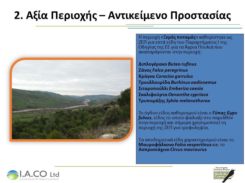 Η περιοχή «Ξερός ποταμός» καθορίστηκε ως ΖΕΠ για επτά είδη του Παραρτήματος Ι της Οδηγίας της ΕΕ για τα Άγρια Πουλιά που αναπαράγονται στην περιοχή: Διπλογέρακο Buteo rufinus Ζάνος Falco peregrinus Κράγκα Coracias garrulus Τρουλλουρίδα Burhinus oedicnemus Σιταροπούλλι Emberiza caesia Σκαλιφούρτα Oenanthe cypriaca Τρυπομάζης Sylvia melanothorax Το όγδοο είδος καθορισμού είναι ο Γύπας Gyps fulvus, είδος το οποίο φώλιαζε στο παρελθόν στην περιοχή και σήμερα χρησιμοποιεί τη περιοχή της ΖΕΠ για τροφοληψία.