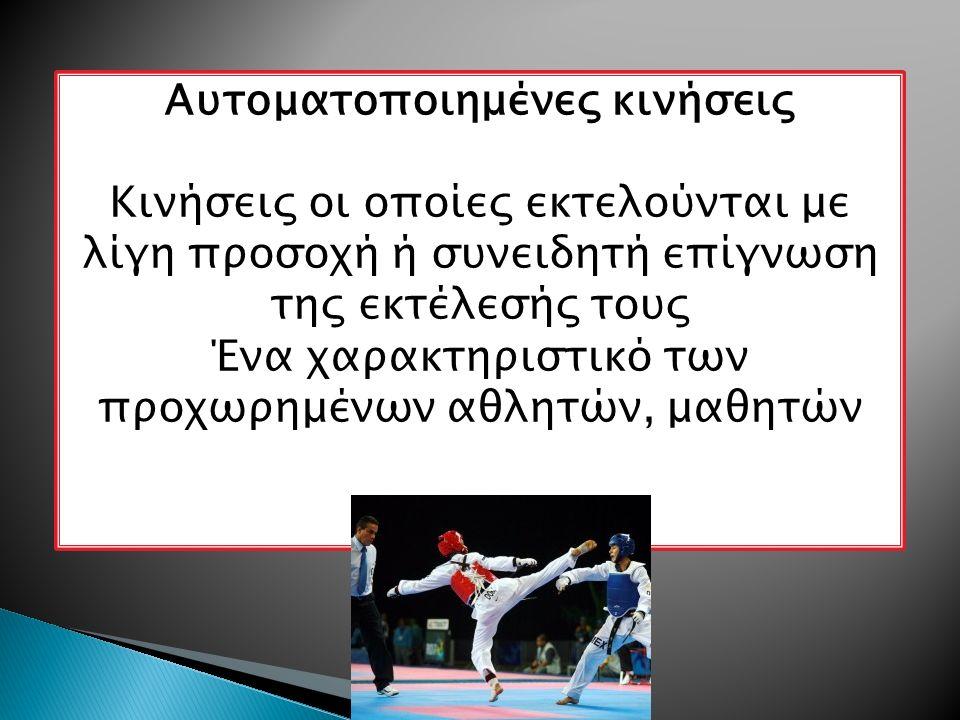 Αυτοματοποιημένες κινήσεις Κινήσεις οι οποίες εκτελούνται με λίγη προσοχή ή συνειδητή επίγνωση της εκτέλεσής τους Ένα χαρακτηριστικό των προχωρημένων αθλητών, μαθητών