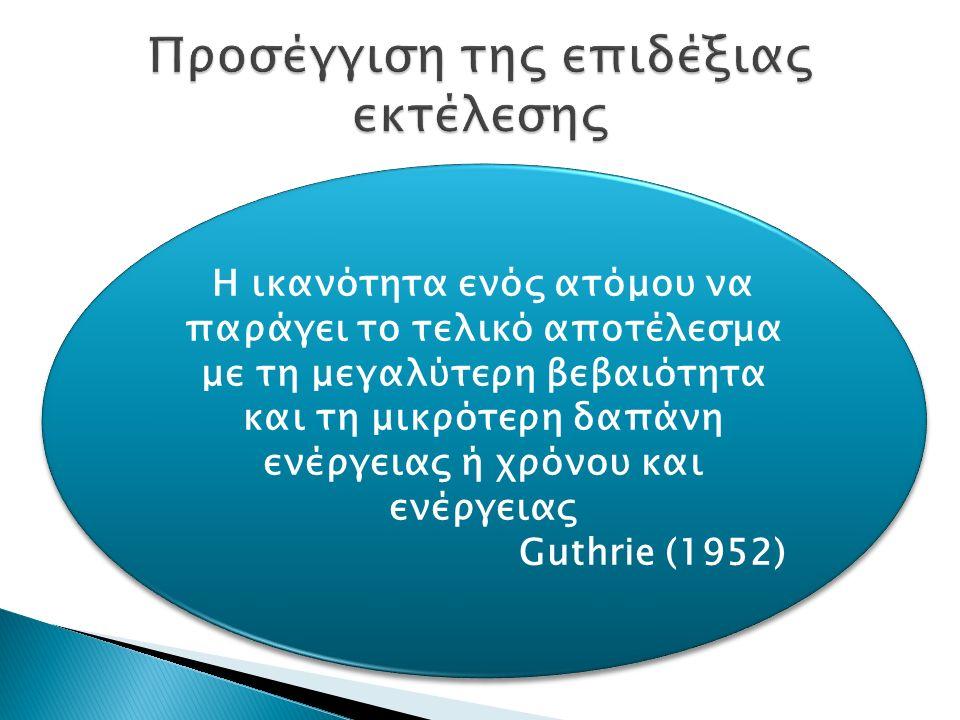 Η ικανότητα ενός ατόμου να παράγει το τελικό αποτέλεσμα με τη μεγαλύτερη βεβαιότητα και τη μικρότερη δαπάνη ενέργειας ή χρόνου και ενέργειας Guthrie (1952) Η ικανότητα ενός ατόμου να παράγει το τελικό αποτέλεσμα με τη μεγαλύτερη βεβαιότητα και τη μικρότερη δαπάνη ενέργειας ή χρόνου και ενέργειας Guthrie (1952)