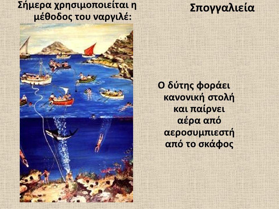 Σπογγαλιεία Σήμερα χρησιμοποιείται η μέθοδος του ναργιλέ: Ο δύτης φοράει κανονική στολή και παίρνει αέρα από αεροσυμπιεστή από το σκάφος
