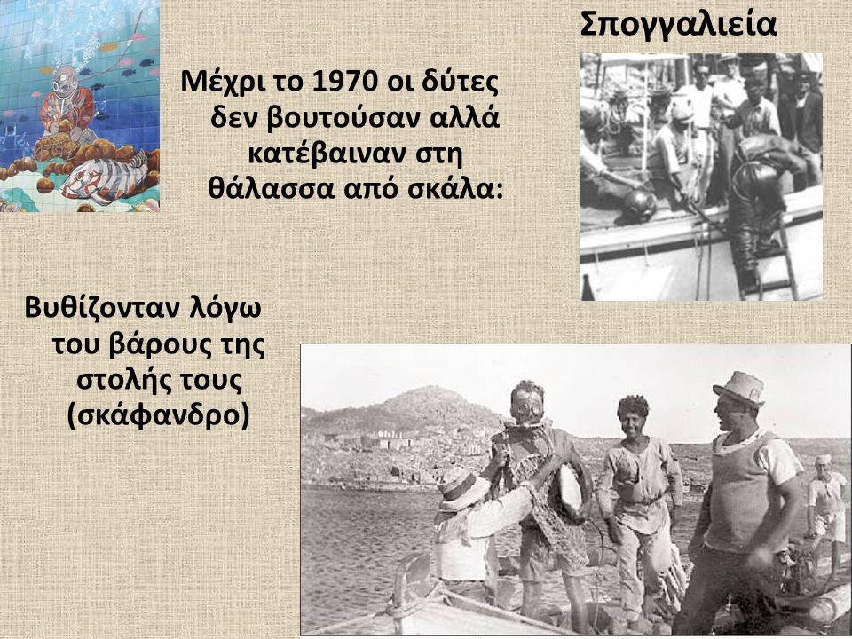 Σπογγαλιεία Μέχρι το 1970 οι δύτες δεν βουτούσαν αλλά κατέβαιναν στη θάλασσα από σκάλα: Βυθίζονταν λόγω του βάρους της στολής τους (σκάφανδρο)