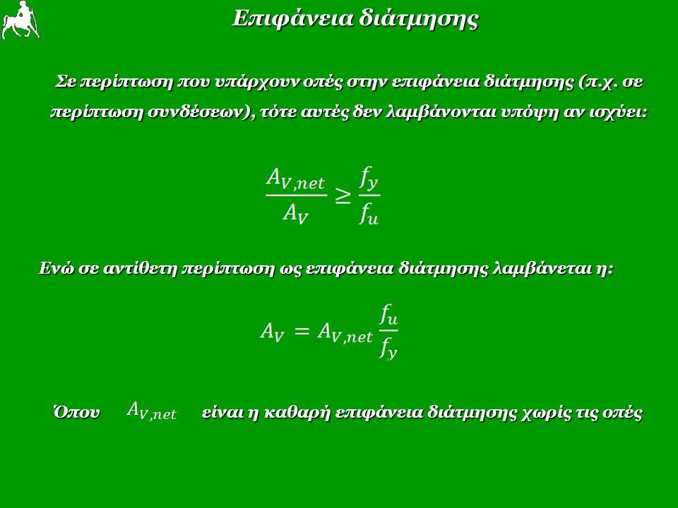 Σε περίπτωση που υπάρχουν οπές στην επιφάνεια διάτμησης (π.χ.