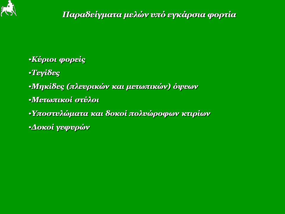 Παραδείγματα μελών υπό εγκάρσια φορτία Κύριοι φορείςΚύριοι φορείς ΤεγίδεςΤεγίδες Μηκίδες (πλευρικών και μετωπικών) όψεωνΜηκίδες (πλευρικών και μετωπικών) όψεων Μετωπικοί στύλοιΜετωπικοί στύλοι Υποστυλώματα και δοκοί πολυώροφων κτιρίωνΥποστυλώματα και δοκοί πολυώροφων κτιρίων Δοκοί γεφυρώνΔοκοί γεφυρών