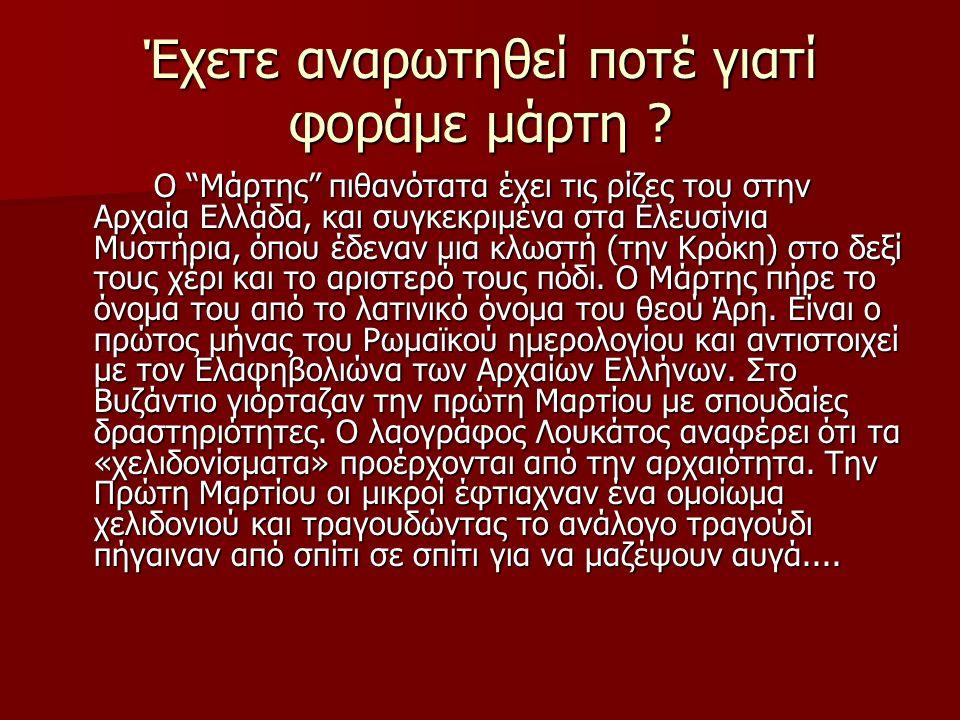 """Έχετε αναρωτηθεί ποτέ γιατί φοράμε μάρτη ? Ο """"Mάρτης"""" πιθανότατα έχει τις ρίζες του στην Αρχαία Ελλάδα, και συγκεκριμένα στα Ελευσίνια Μυστήρια, όπου"""