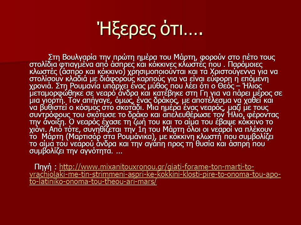 Ήξερες ότι…. Στη Βουλγαρία την πρώτη ημέρα του Μάρτη, φορούν στο πέτο τους στολίδια φτιαγμένα από άσπρες και κόκκινες κλωστές που. Παρόμοιες κλωστές (