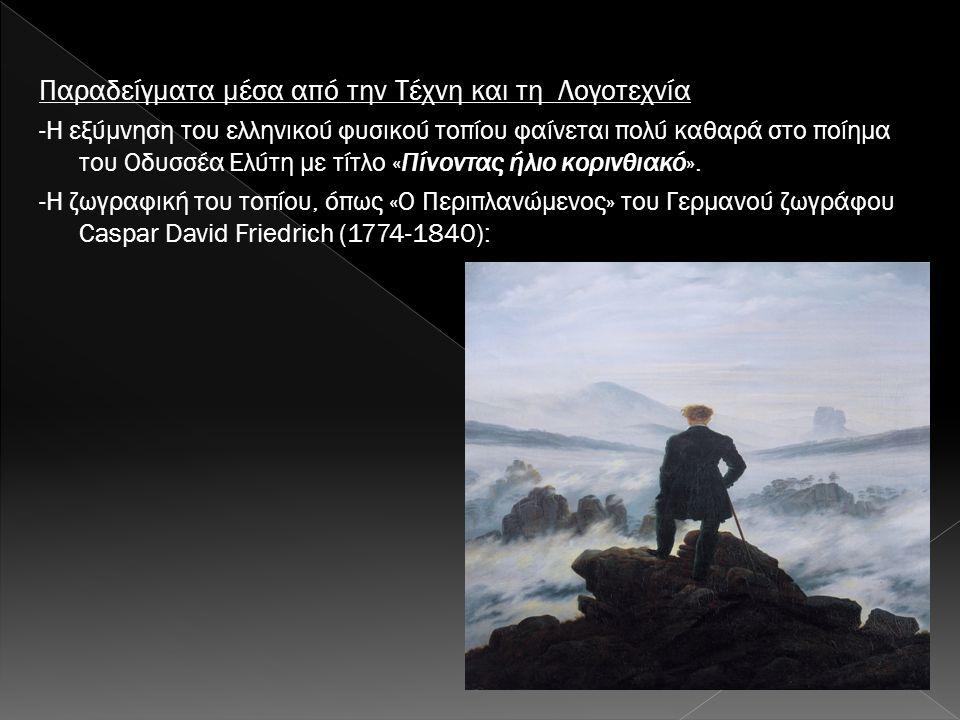 Παραδείγματα μέσα από την Τέχνη και τη Λογοτεχνία -Η εξύμνηση του ελληνικού φυσικού τοπίου φαίνεται πολύ καθαρά στο ποίημα του Οδυσσέα Ελύτη με τίτλο «Πίνοντας ήλιο κορινθιακό».
