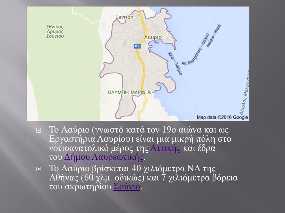  Το Λαύριο ( γνωστό κατά τον 19 ο αιώνα και ως Εργαστήρια Λαυρίου ) είναι μια μικρή πόλη στο νοτιοανατολικό μέρος της Αττικής και έδρα του Δήμου Λαυρεωτικής.