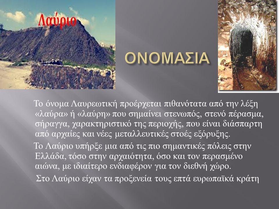  Τη μεταλλευτική δραστηριότητα στην περιοχή του Λαυρίου και στον γειτονικό Θορικό, ξεκίνησαν οι αρχαίοι Έλληνες πριν το 3.000 π.