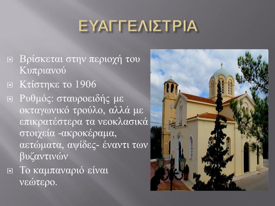  Βρίσκεται στην περιοχή του Κυπριανού  Κτίστηκε το 1906  Ρυθμός : σταυροειδής με οκταγωνικό τρούλο, αλλά με επικρατέστερα τα νεοκλασικά στοιχεία - ακροκέραμα, αετώματα, αψίδες - έναντι των βυζαντινών  Το καμπαναριό είναι νεώτερο.