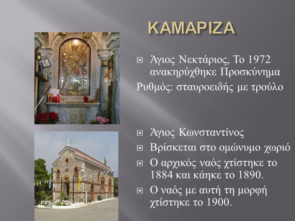  Άγιος Νεκτάριος, Το 1972 ανακηρύχθηκε Προσκύνημα Ρυθμός : σταυροειδής με τρούλο  Άγιος Κωνσταντίνος  Βρίσκεται στο ομώνυμο χωριό  Ο αρχικός ναός χτίστηκε το 1884 και κάηκε το 1890.