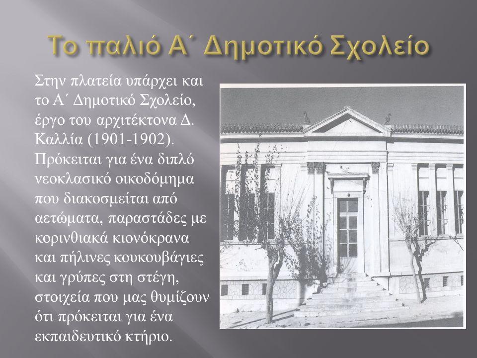 Στην πλατεία υπάρχει και το Α΄ Δημοτικό Σχολείο, έργο του αρχιτέκτονα Δ.