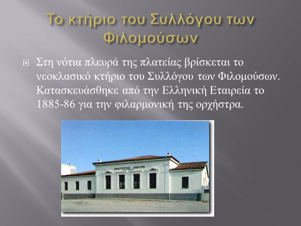  Στη νότια πλευρά της πλατείας βρίσκεται το νεοκλασικό κτήριο του Συλλόγου των Φιλομούσων.
