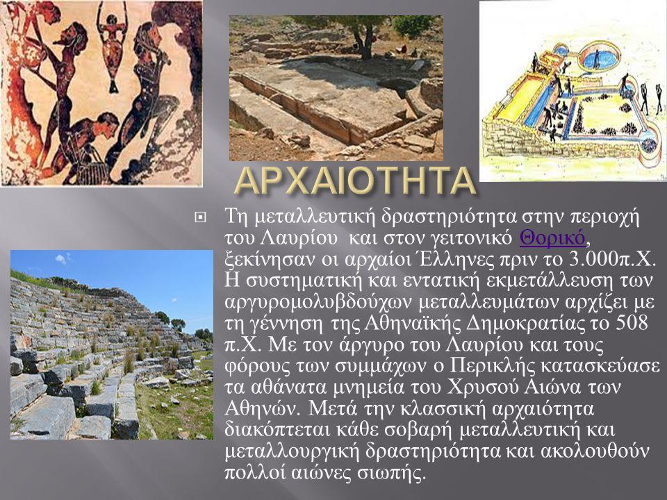  Μετά την απελευθέρωση της Ελλάδας από τους Οθωμανούς, το νεοσύστατο κράτος μπήκε σε τροχιά ανασυγκρότησης, προσπαθώντας να εκσυγχρονιστεί και να αναπτυχθεί.