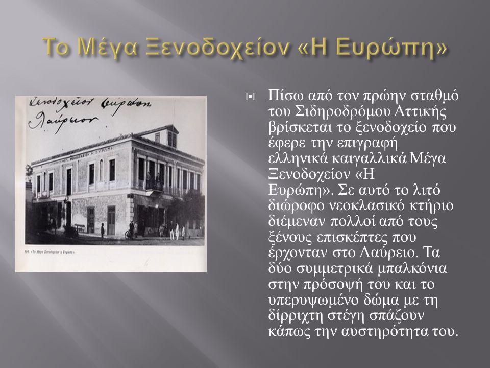 Πίσω από τον πρώην σταθμό του Σιδηροδρόμου Αττικής βρίσκεται το ξενοδοχείο που έφερε την επιγραφή ελληνικά καιγαλλικά Μέγα Ξενοδοχείον « Η Ευρώπη ».