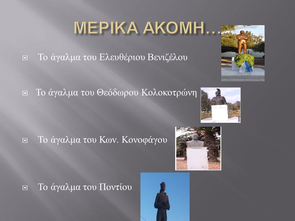  Το άγαλμα του Ελευθέριου Βενιζέλου  Το άγαλμα του Θεόδωρου Κολοκοτρώνη  Το άγαλμα του Κων.